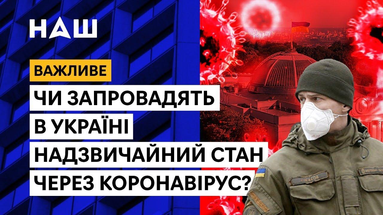 Що таке надзвичайний стан і чи потрібен він в Україні?