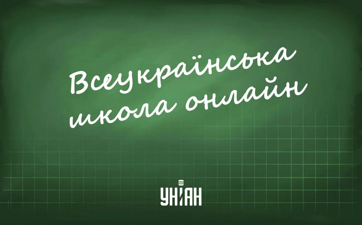 Всеукраїнська школа онлайн 14 травня – дивитися онлайн уроки для всіх класів