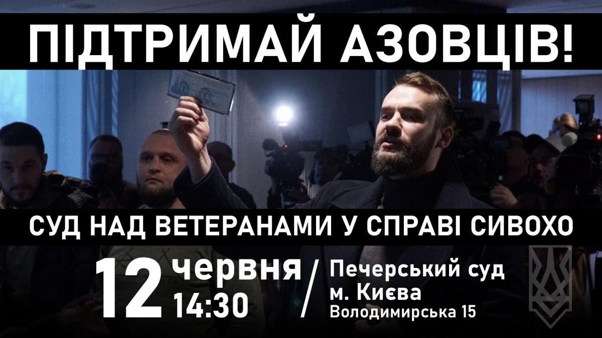 У суді розглянуть позов Сивохи проти ветеранів ООС – Нацкорпус готується до протестів