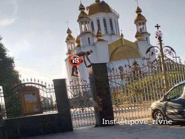 Голий парубок виліз на ворота собору у Рівному. Поводився агресивно (ФОТО)