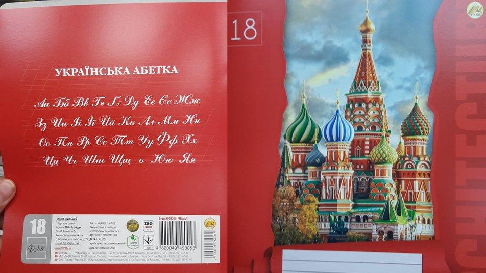 У Рівному продають шкільні зошити з московським собором РПЦ
