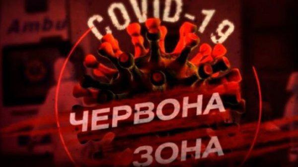 COVID-19: 68 міст і районів включено до «червоної» зони