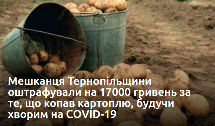 Мешканця Тернопільщини оштрафували на 17 000 гривень