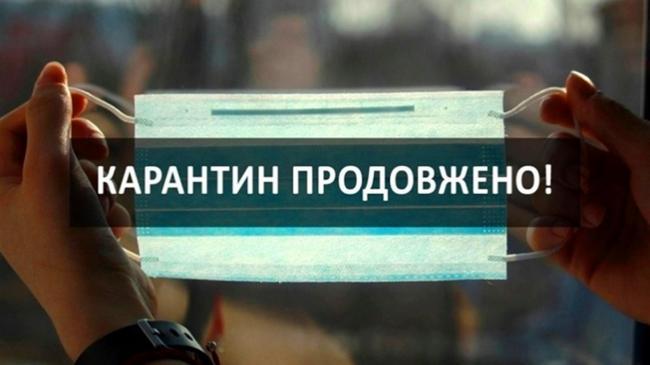Адаптивний карантин в Україні продовжать до кінця року, – Шмигаль