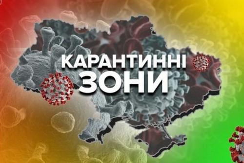 """В Україні оновили карантинне зонування: хто потрапив у """"червону"""" зону"""
