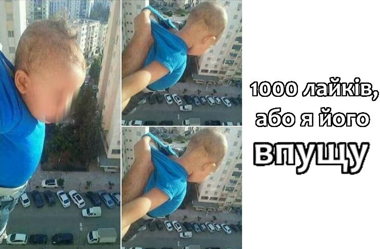 Батько пiдвiсив дитинy за вікно, заради 1000 лайкiв