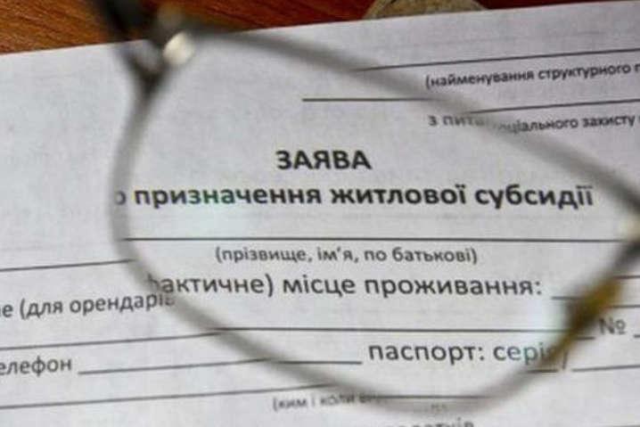 У 2021 році українців, які отримали субсидії, масово перевірятимуть