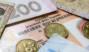 З 1 січня в Україні зростуть пенсії: хто отримуватиме більше