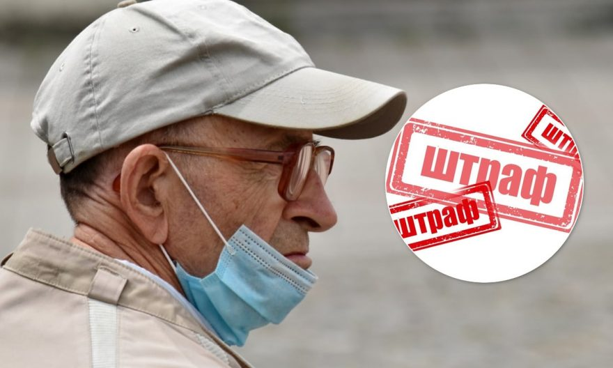 В Україні посилили штрафи за маски на підборідді: суми чималі