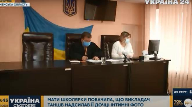 Учитель надсилав школярці інтимні фото: подробиці скандалу в Рівненській області