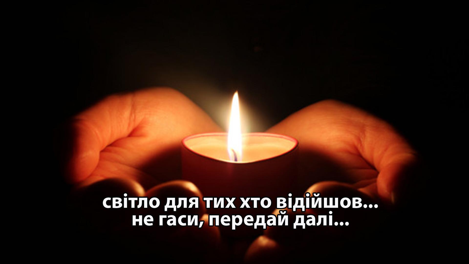 Світло для ти хто відійшов..Не гаси передай далі..