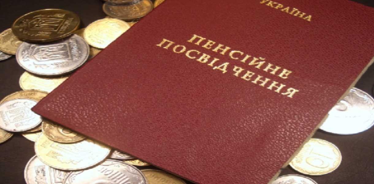 В Україні зміняться правила виходу на пенсію: все, що потрібно знати про нововведення