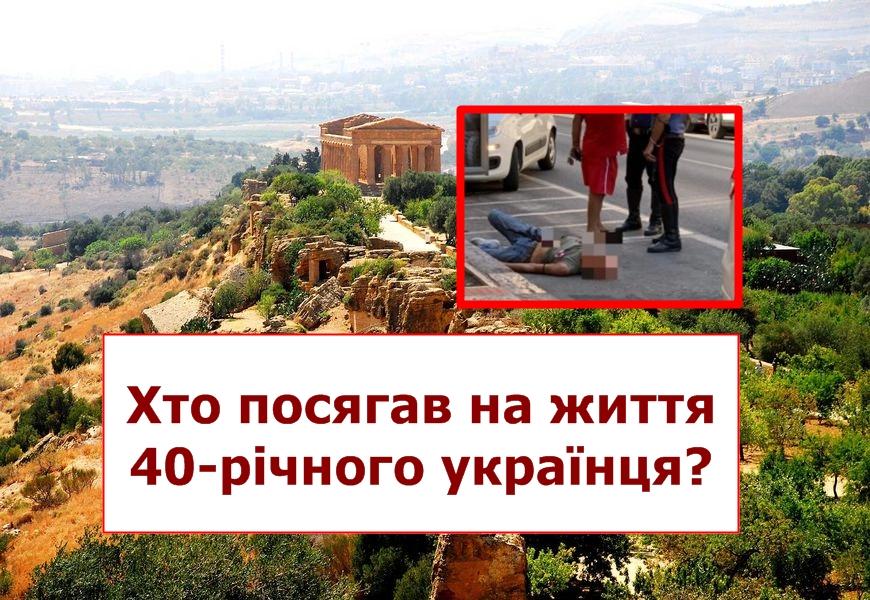 40-річного українця було поранено ножем на порозі його будинку: в Італії чоловіка знайшли в калюжі крові