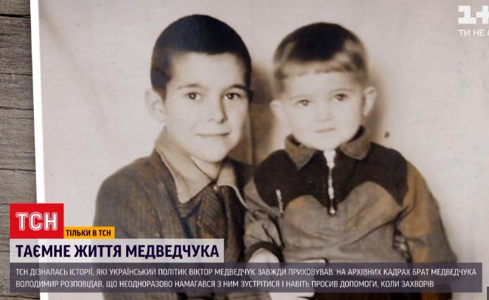 Відцурався від братів та могил батьків: чому Медведчук не спілкується з родиною
