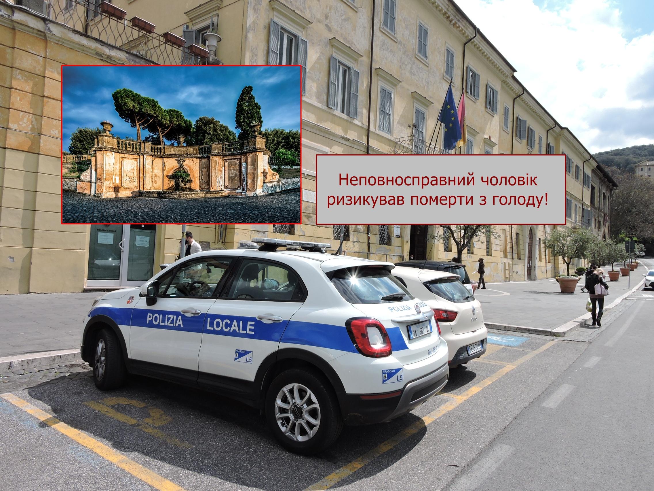 Поліція Італії врятувала українця в Фраскаті від голодної смерті