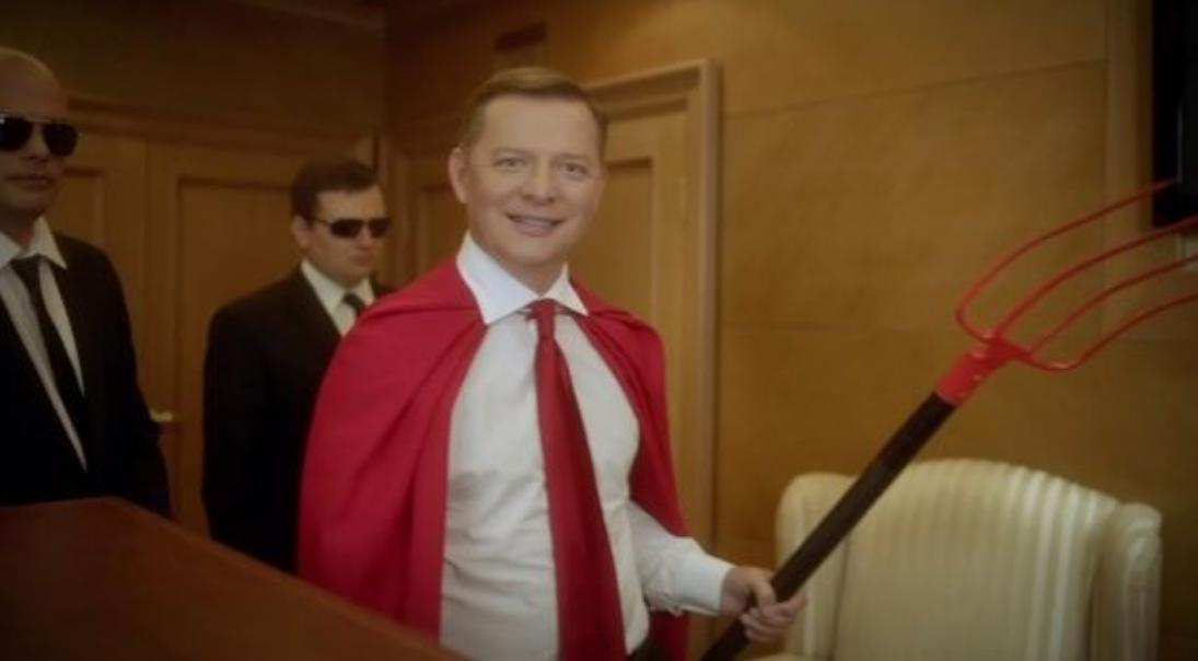 Олег Ляшко оголився у прямому ефірі шоу (фото, відео)