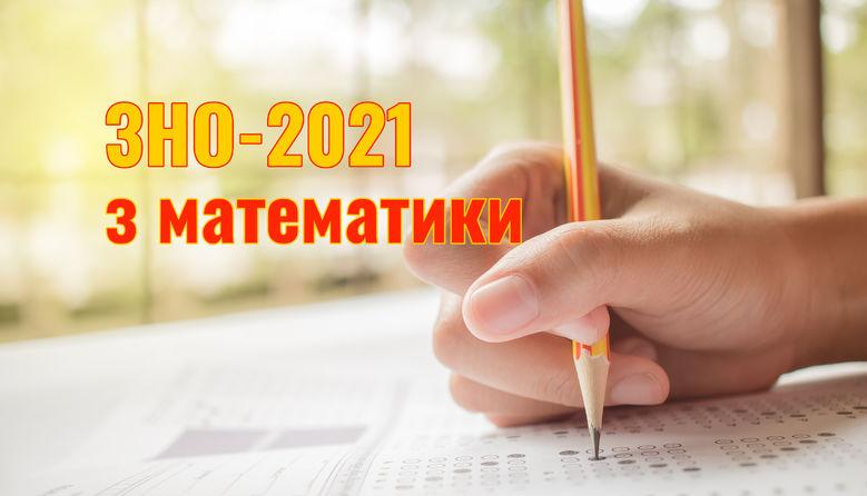 В Україні кожен третій випускник не склав ЗНО з математики